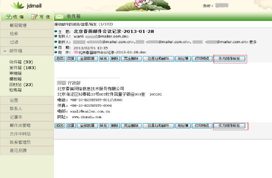 Jdmail-V3.14.3版本-金笛子企业电子期刊