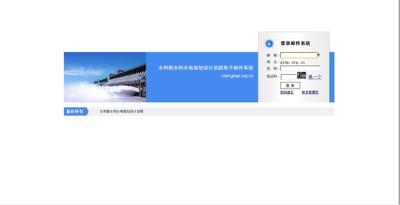 水利水电设计规划院邮件系统升级到3.14.3版本-金笛子企业电子期刊