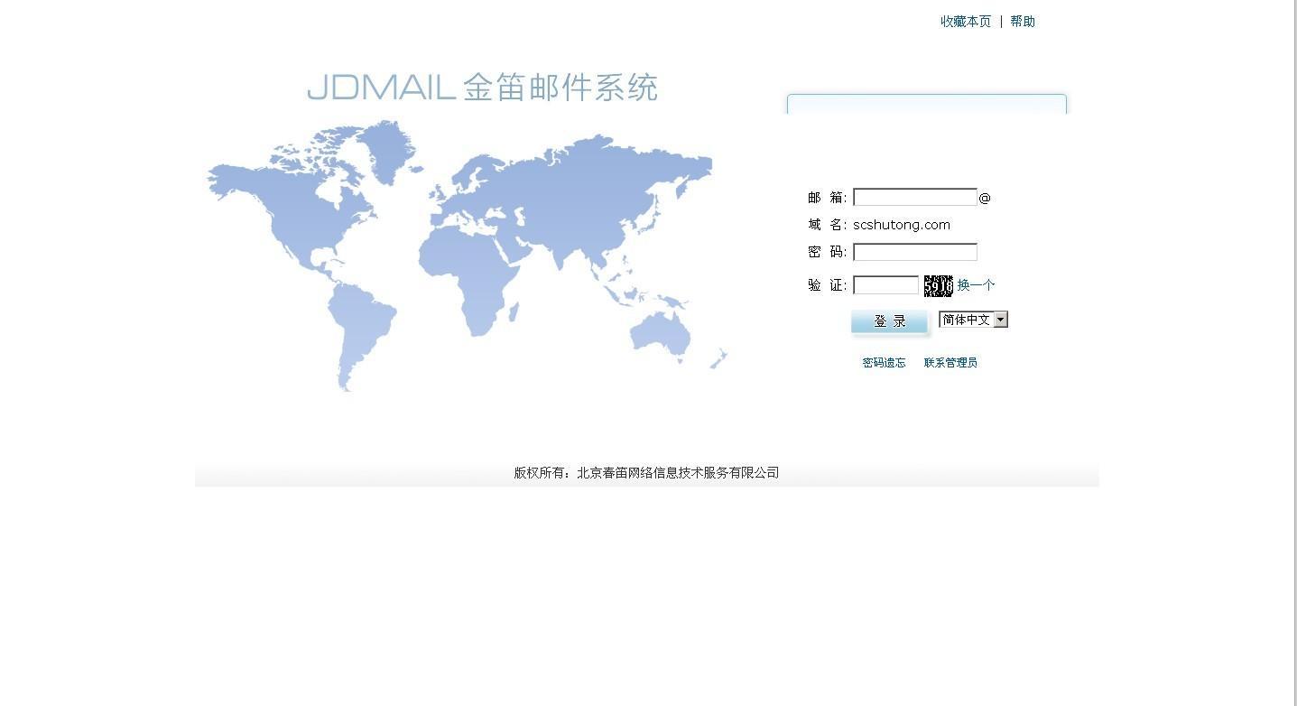 蜀通科技邮件系统升级到最新版本V3.14.3-金笛子企业电子期刊